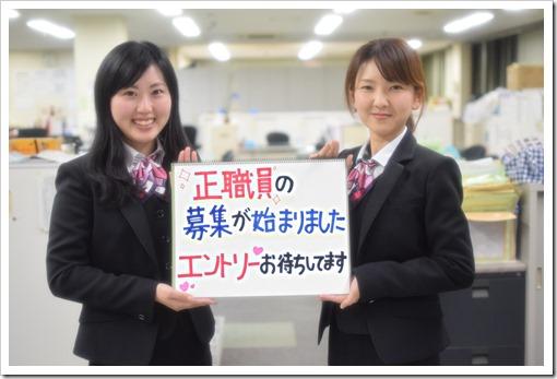 P16-職員募集文字シャープ化