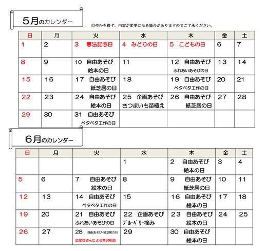 H28.5~H28のコピー.6月(両面)2